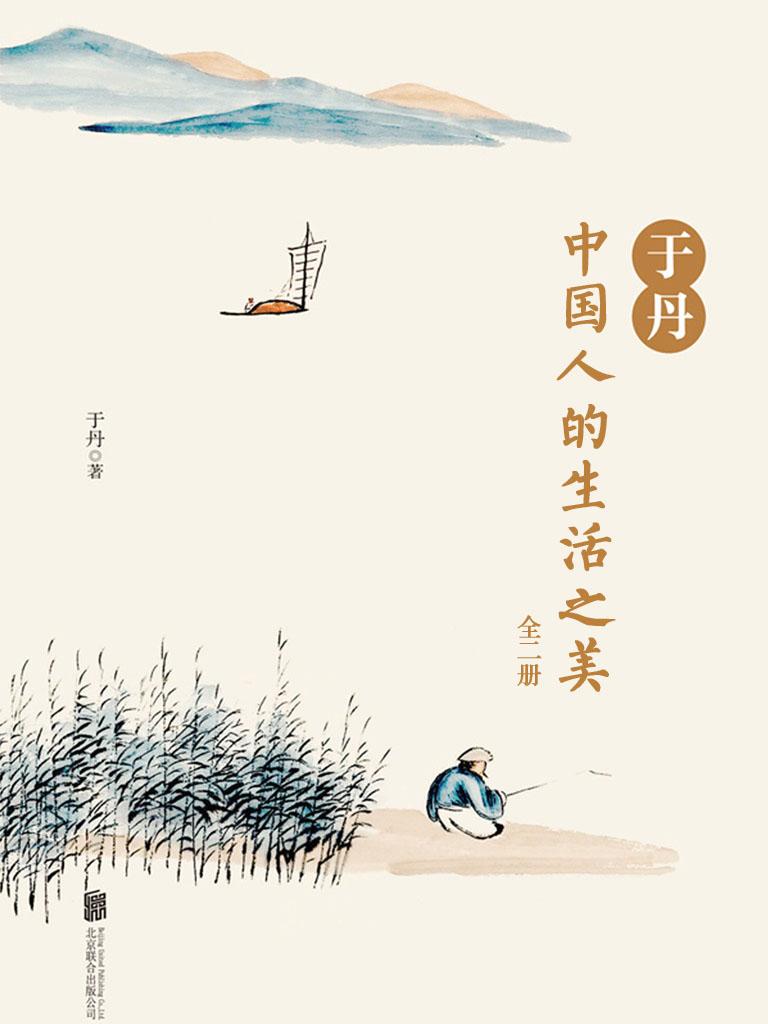 于丹:中国人的生活之美(全二册)