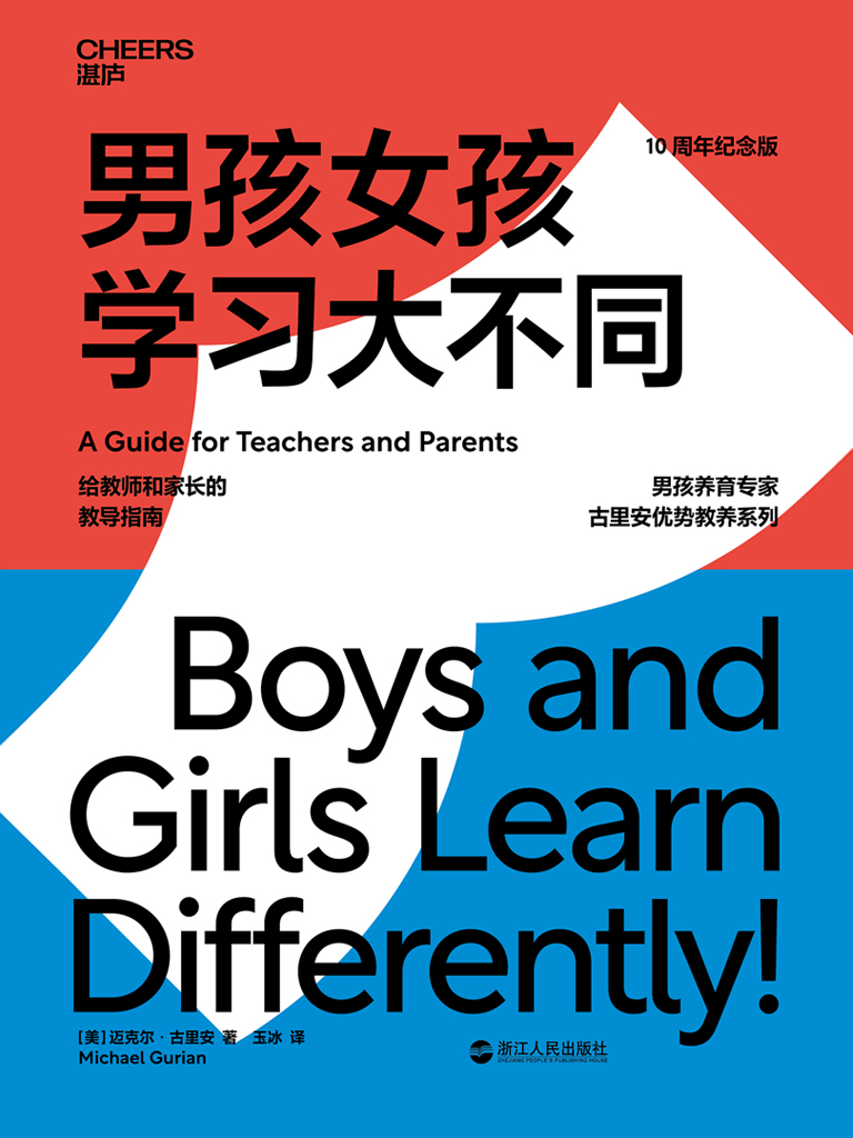 男孩女孩学习大不同(10周年纪念版)