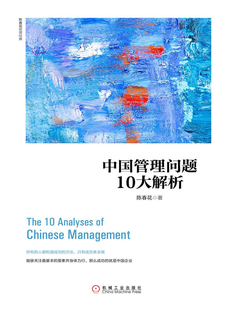中国管理问题10大解析