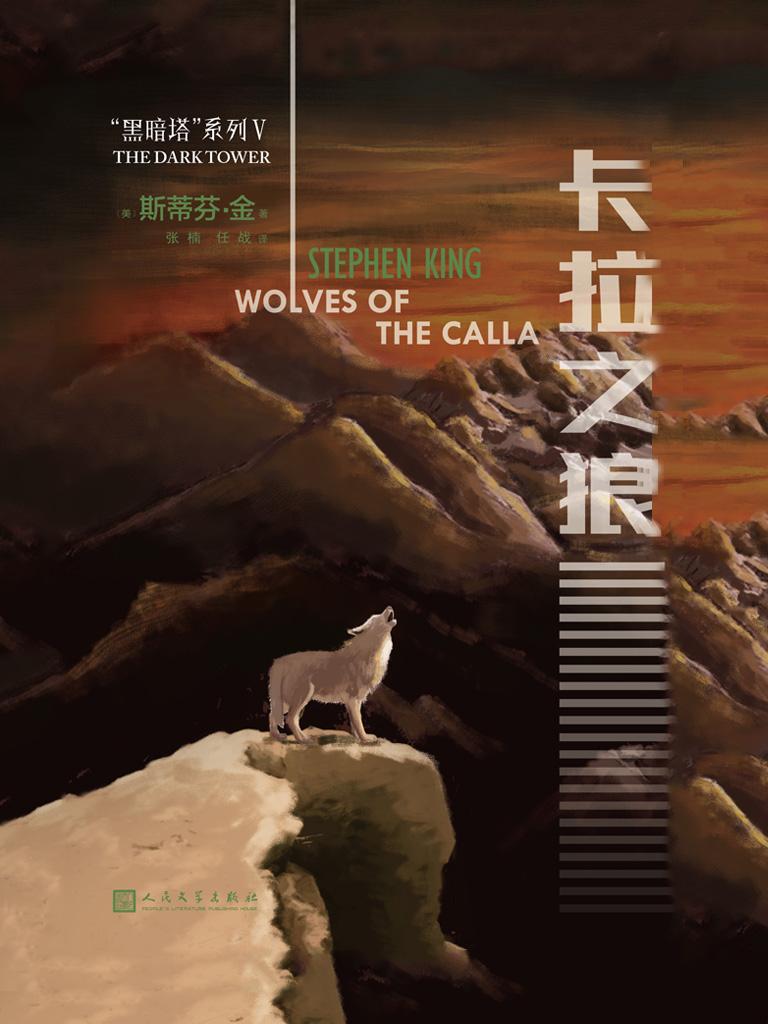 黑暗塔系列 5:卡拉之狼