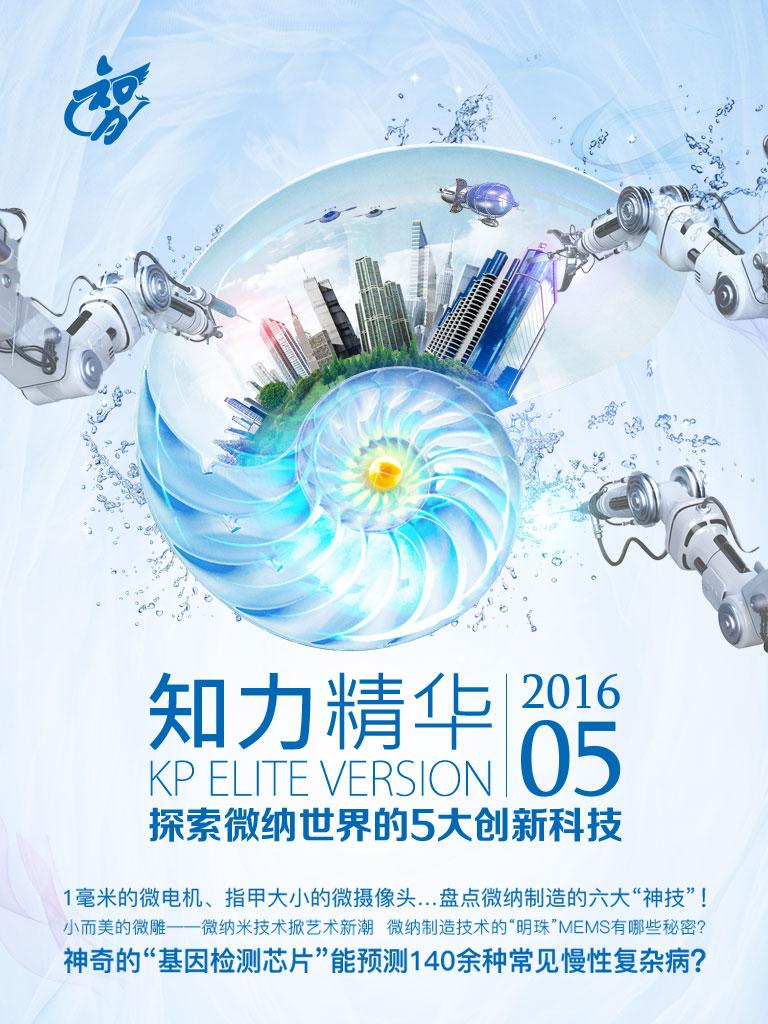 知力精华·探索微纳世界的5大创新科技