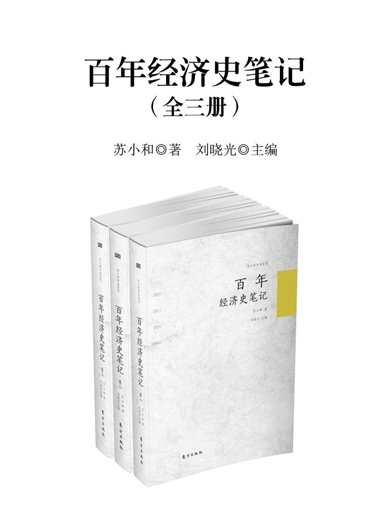 百年经济史笔记(全三册)