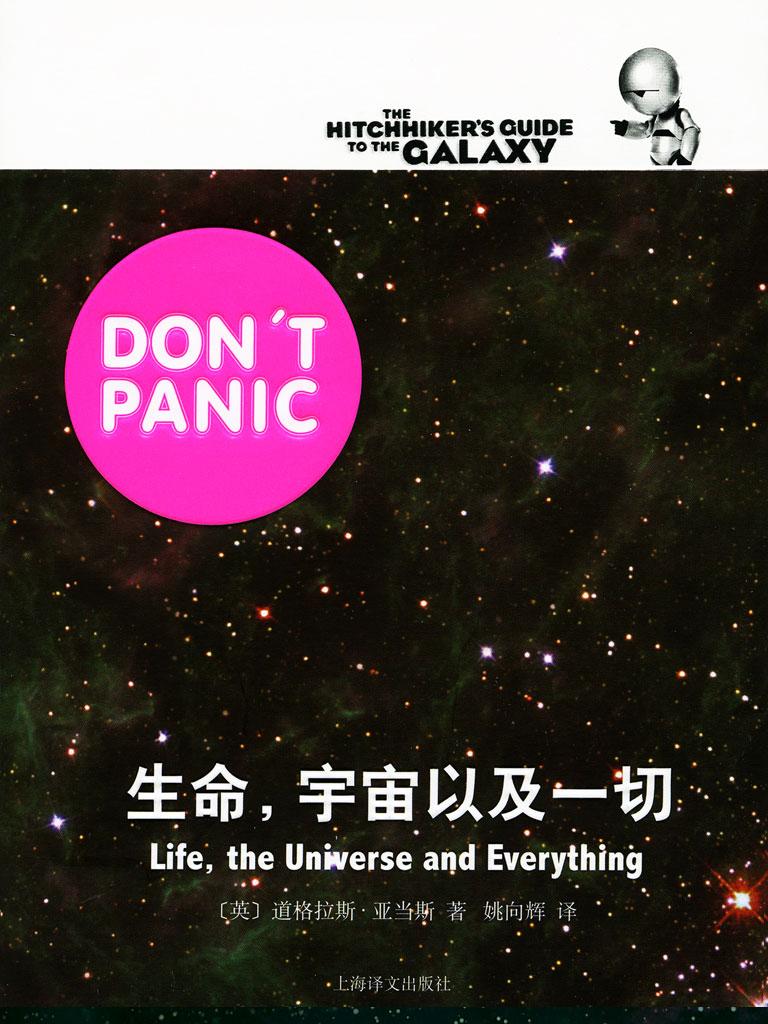 生命,宇宙以及一切(银河系漫游五部曲)