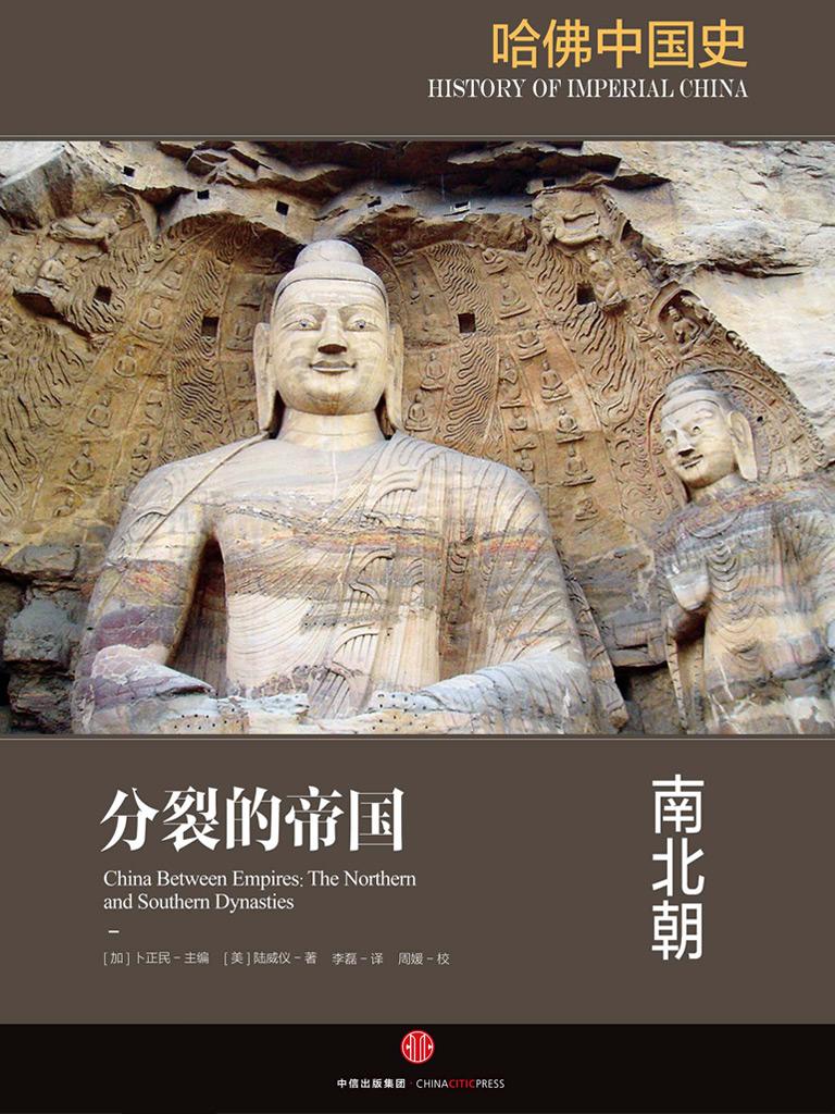分裂的帝国:南北朝(哈佛中国史02)
