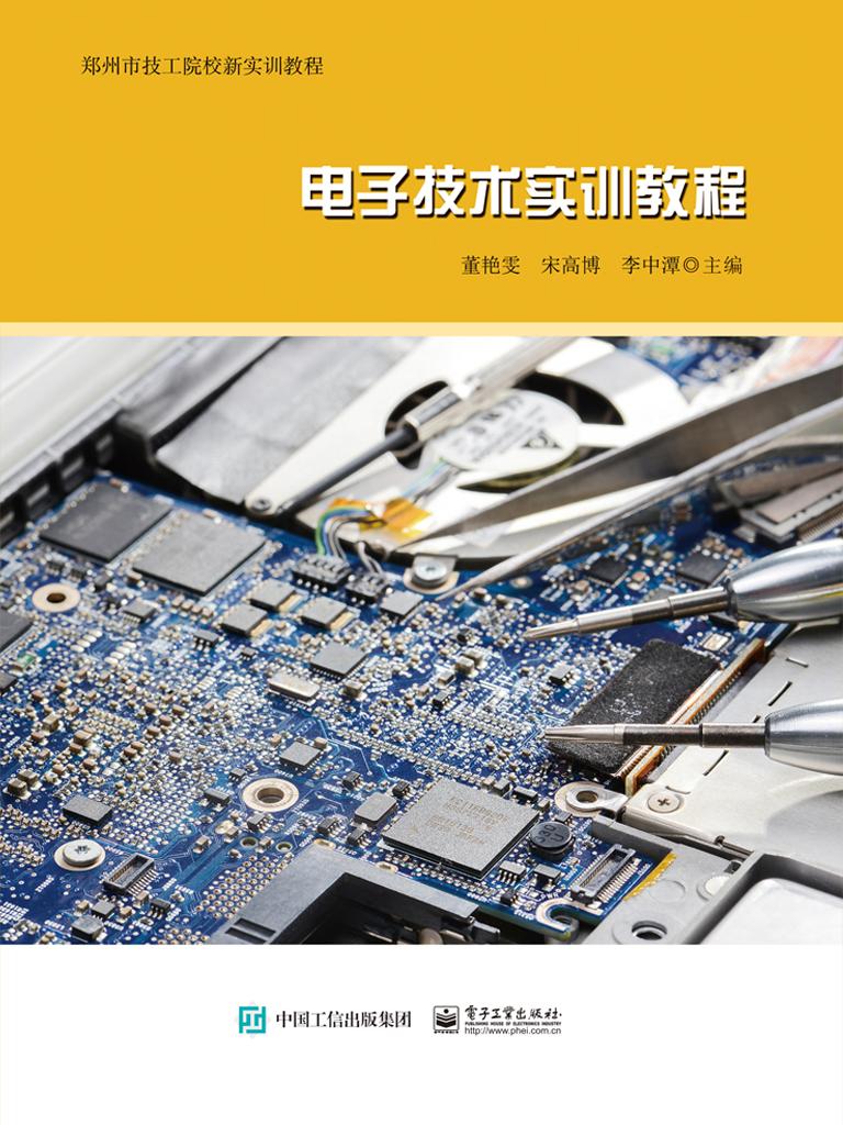 电子技术实训教程