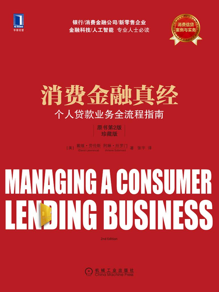消费金融真经:个人贷款业务全流程指南(原书第2版 珍藏版)