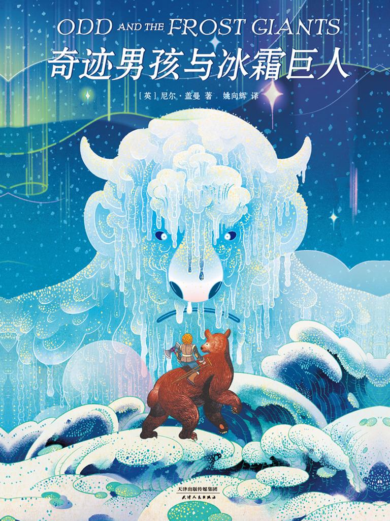 奇迹男孩与冰霜巨人
