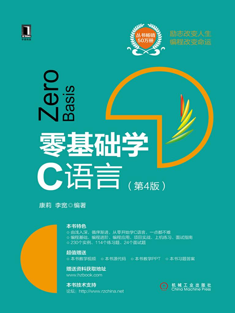 零基础学C语言(第4版)