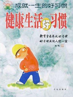成就一生的好习惯丛书:健康生活好习惯