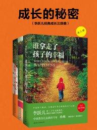 成长的秘密(李跃儿经典成长三部曲 共三册)
