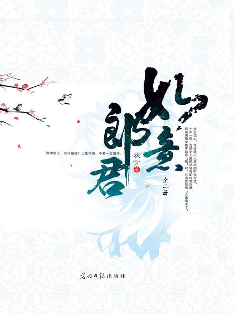 如意郎君(全二册)