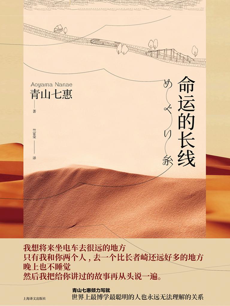 命运的长线(青山七惠作品系列)