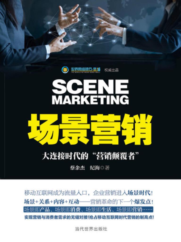 场景营销:大连接时代的『营销颠覆者』