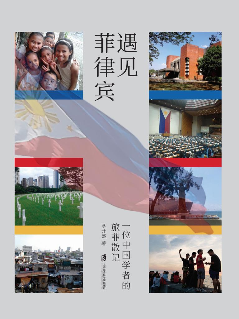 遇见菲律宾:一位中国中国学者的旅菲散记