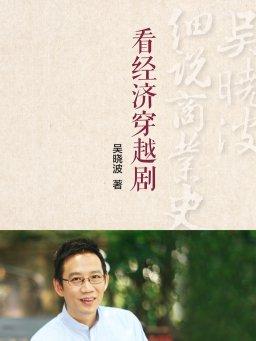看经济穿越剧(吴晓波细说商业史 05)