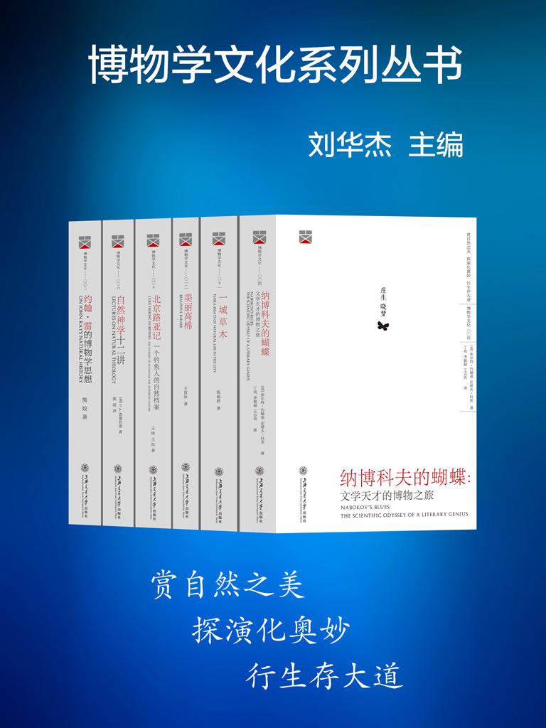博物学文化系列丛书(共六册)