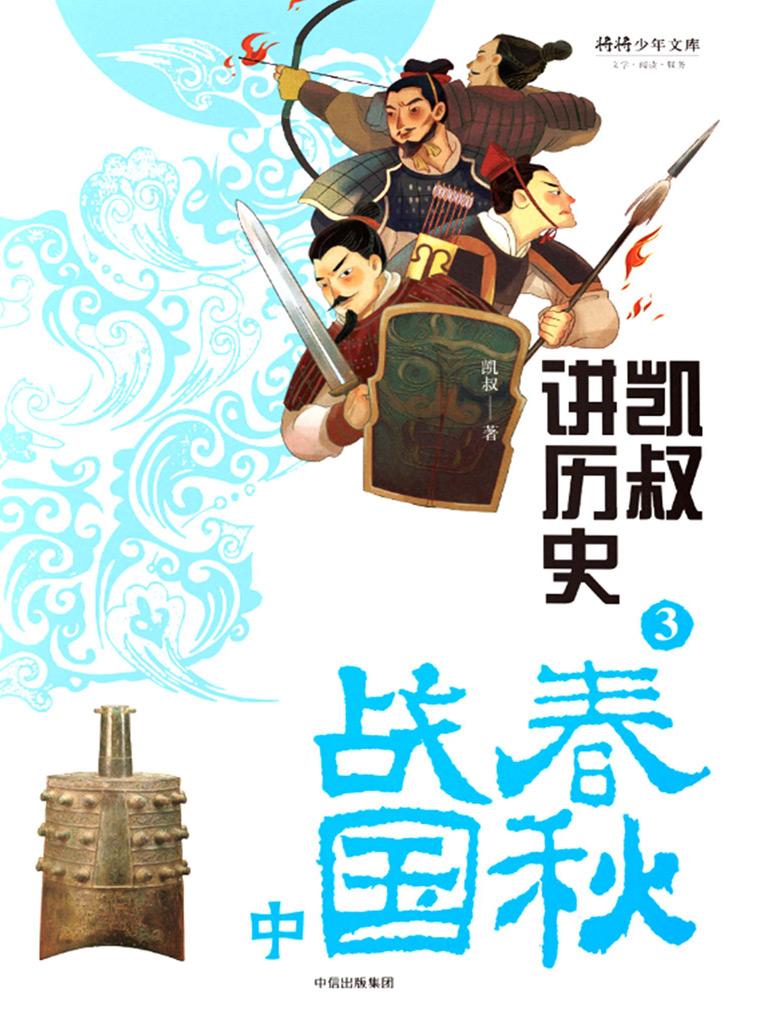 凯叔讲历史 3:春秋战国(中)