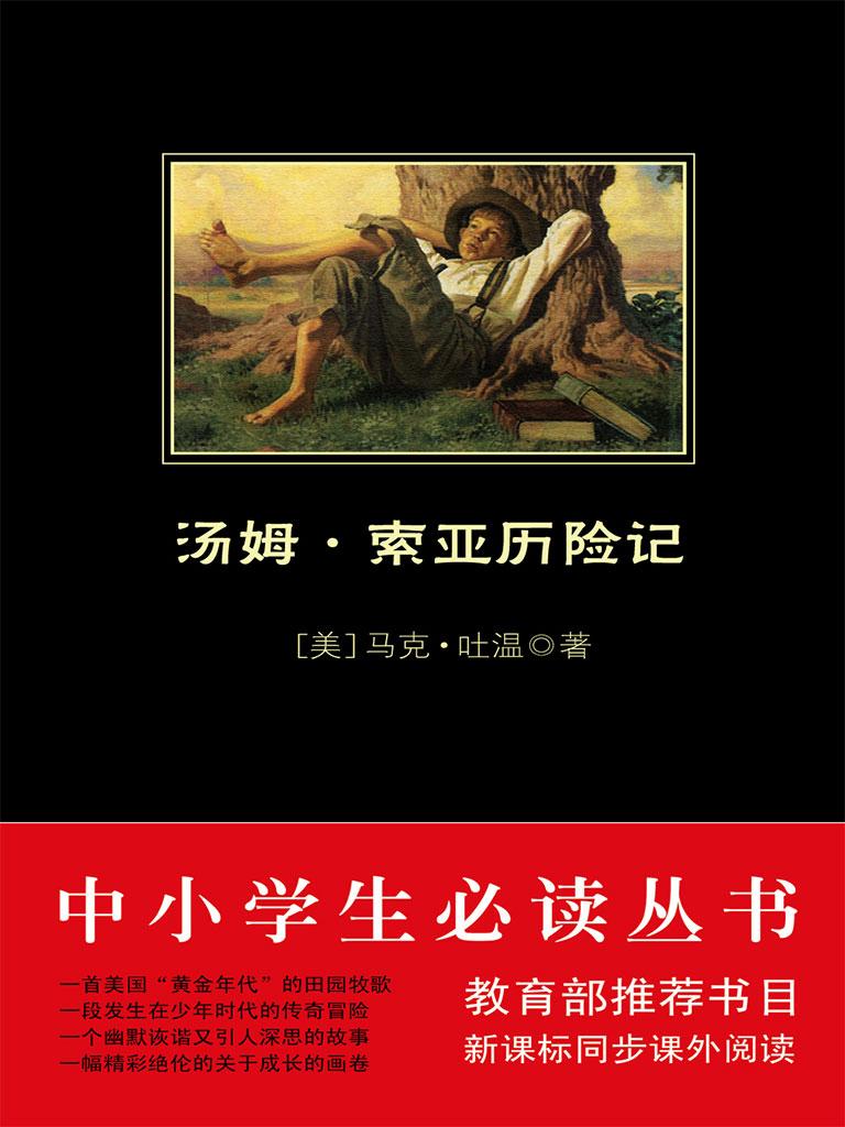 汤姆·索亚历险记(中小学生必读丛书)