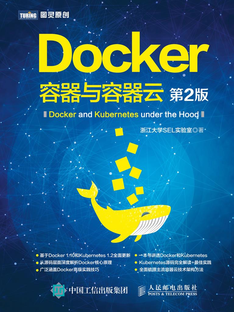 Docker:容器与容器云(第2版)