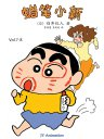蜡笔小新Vol.7-8