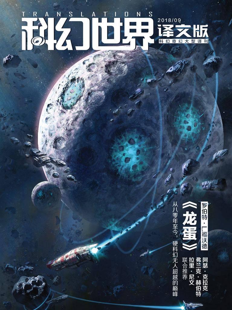 科幻世界·译文版(2018年9月)