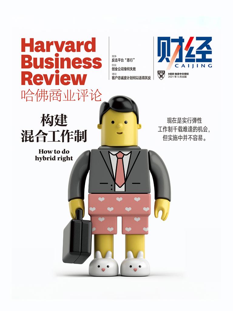 构建混合工作制(《哈佛商业评论》2021年第5期)