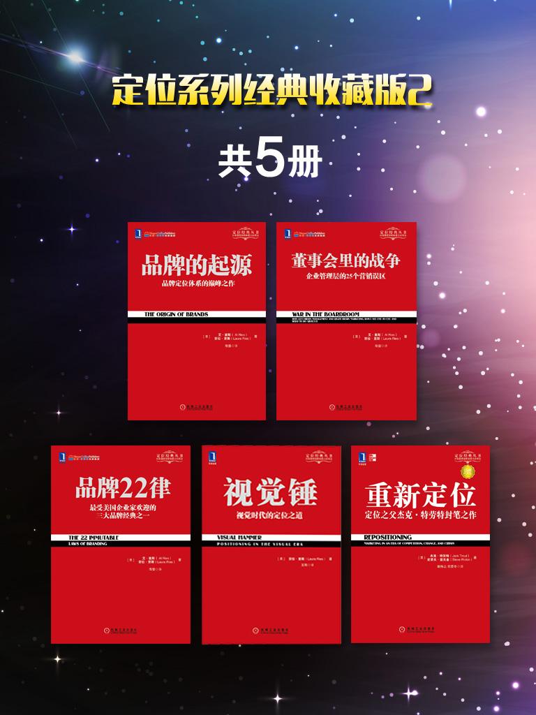 定位系列经典收藏版 2(共五册)