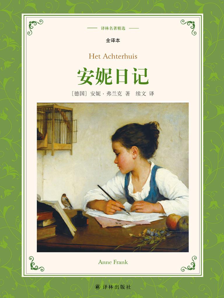 安妮日记(译林名著精选)