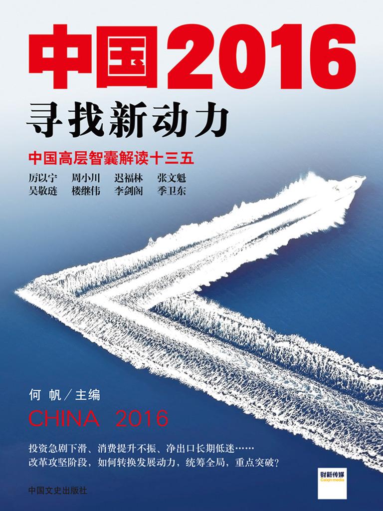 中国 2016