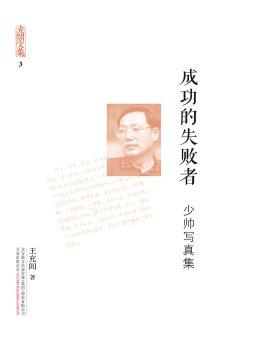 充闾文集:成功的失败者·少帅写真集