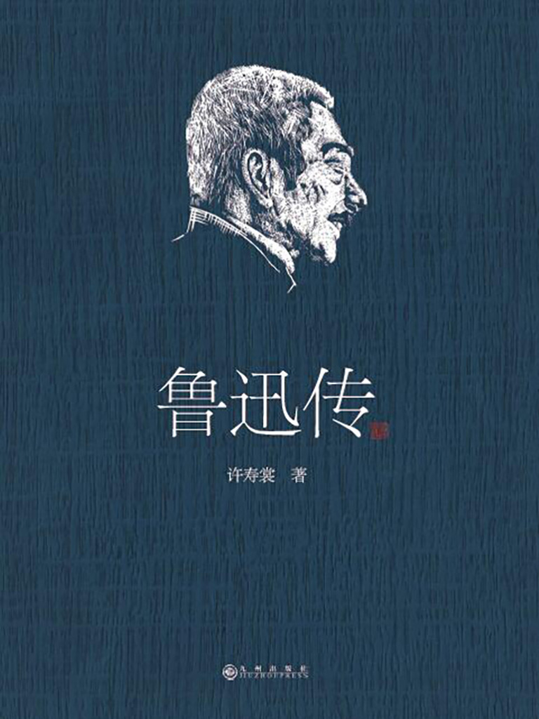 魯迅傳(完整版)