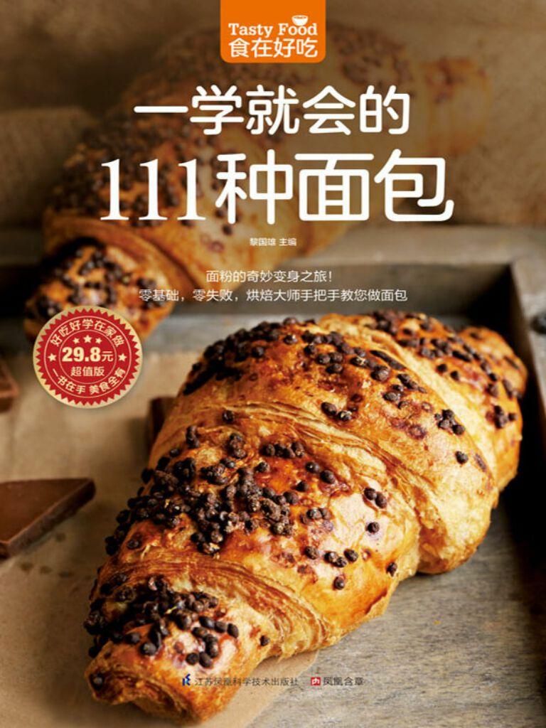 一学就会的111种面包