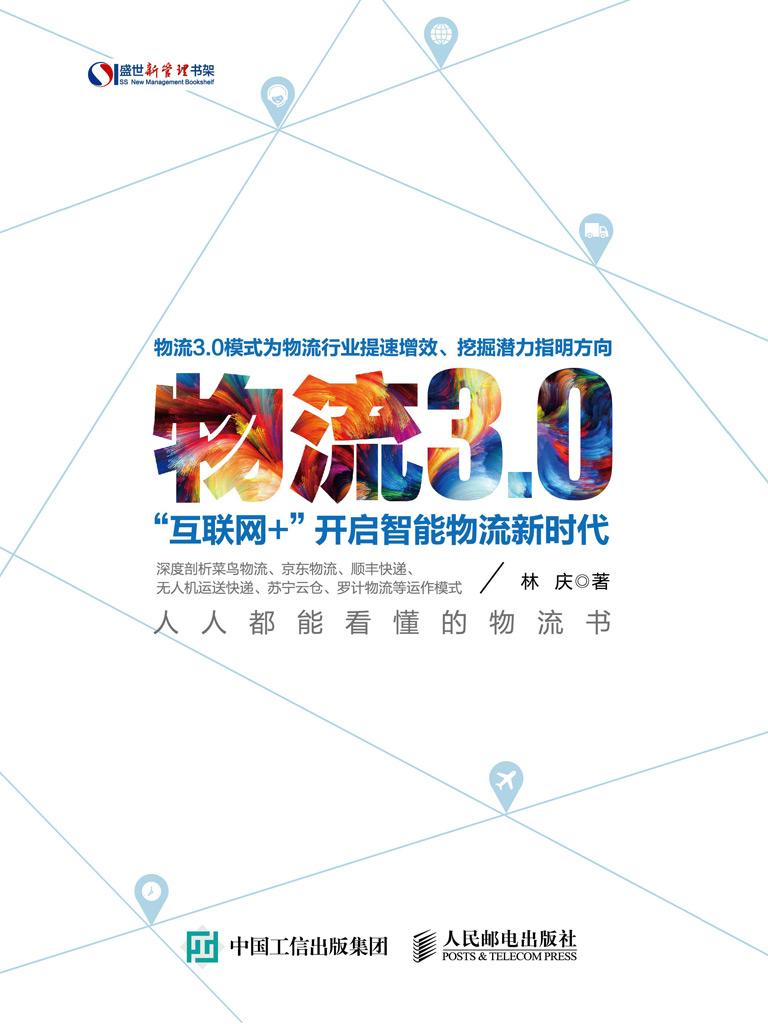 物流3.0:『互联网+』开启智能物流新时代(盛世新管理书架)