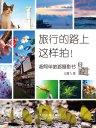 旅行的路上这样拍!:超简单旅游摄影书