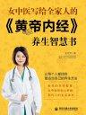 女中医写给全家人的《黄帝内经》养生智慧书