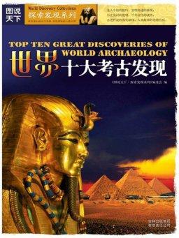 世界十大考古发现(图说天下·探索发现系列)