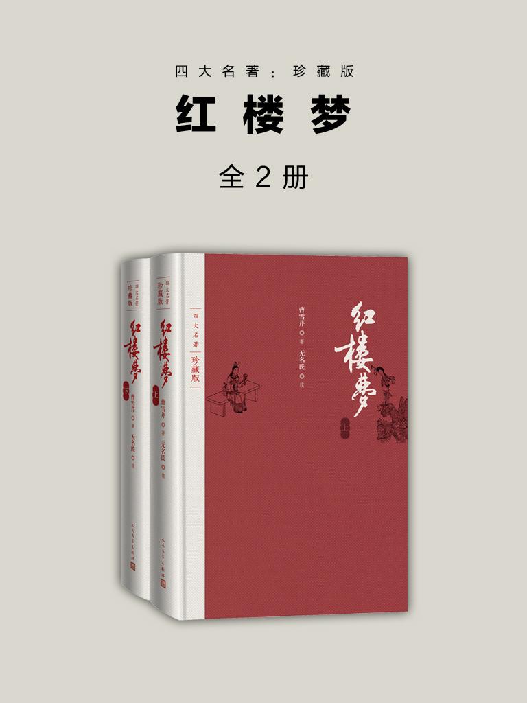 红楼梦(四大名著珍藏版 全2册)