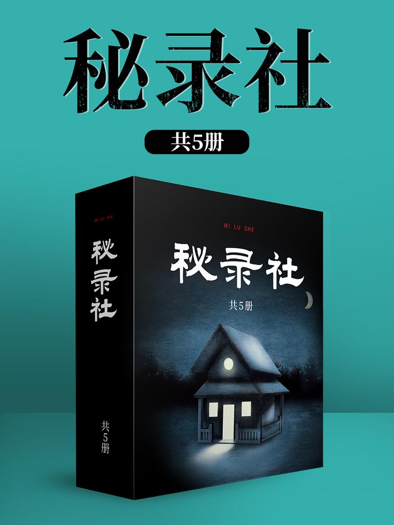秘录社(共5册)