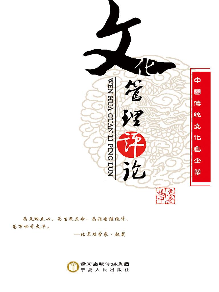 中国传统文化进企业:文化管理评论