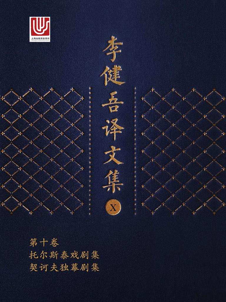 李健吾译文集·第十卷