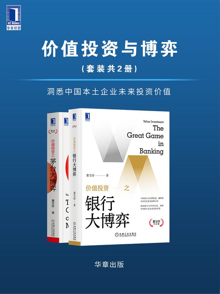 价值投资与博弈(套装共2册)