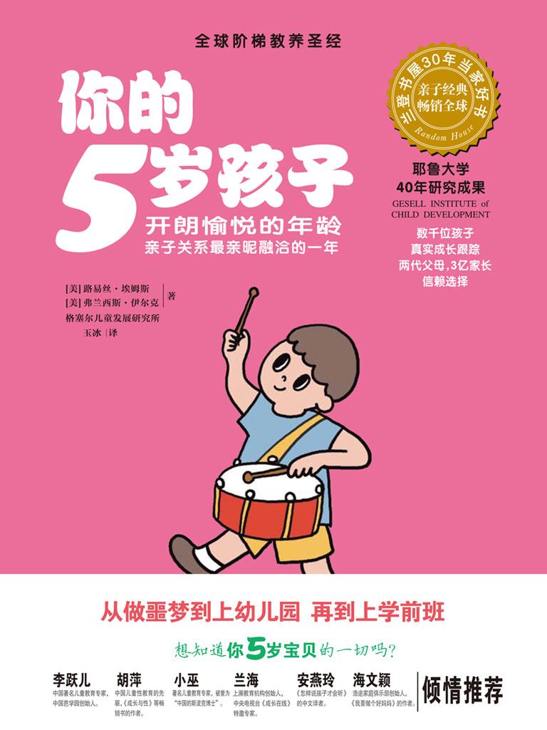 你的5岁孩子:开朗愉悦的年龄,亲子关系最亲昵融洽的一年
