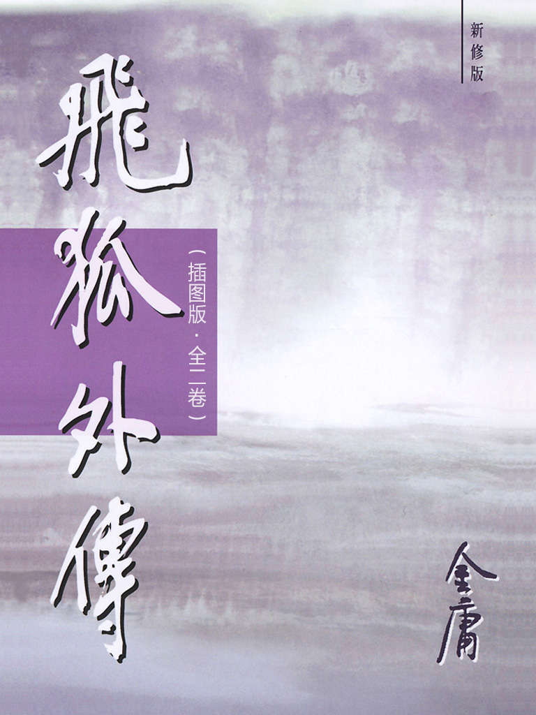 飞狐外传(插图版·全二卷)