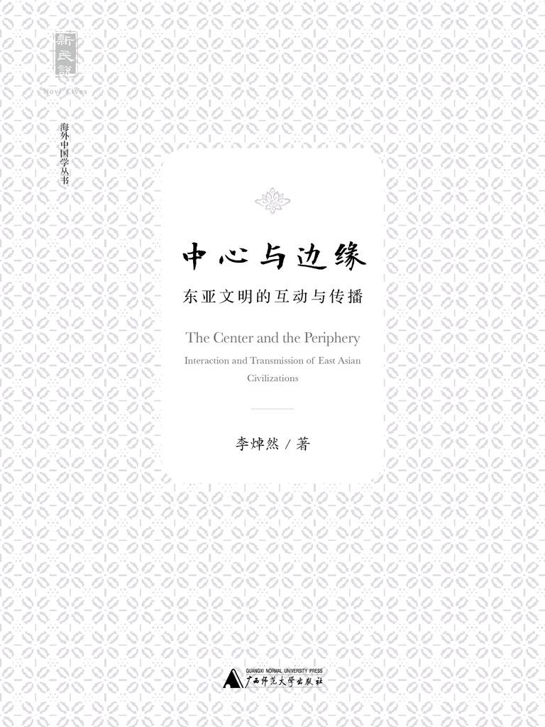 新民说:中心与边缘——东亚文明的互动与传播