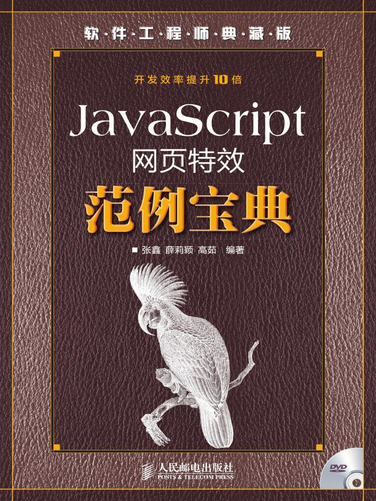 JavaScript网页特效范例宝典