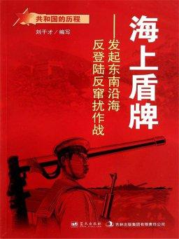 海上盾牌:发起东南沿海反登陆反窜扰作战