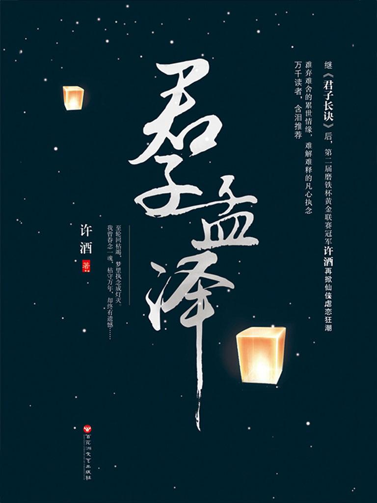 君子孟泽(共二册)