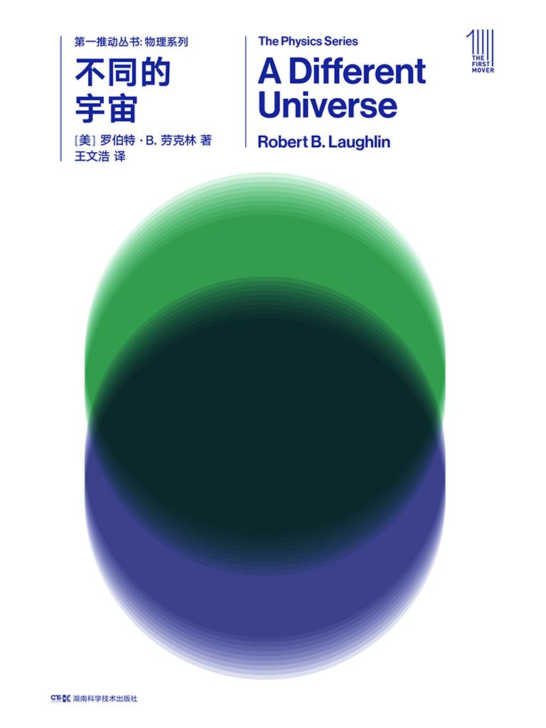 不同的宇宙(新版 第一推动丛书·物理系列)