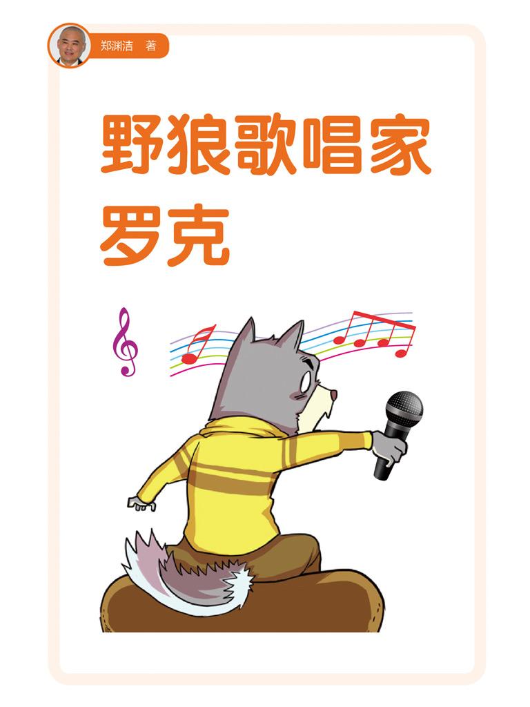 野狼歌唱家罗克(大灰狼罗克系列)