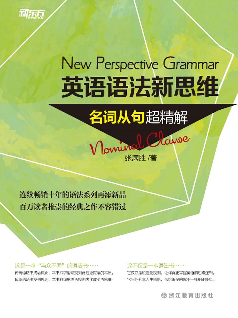 英语语法新思维:名词从句超精解